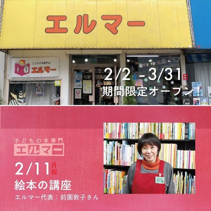 期間限定オープン!子どもの本専門店エルマー in やかまし村