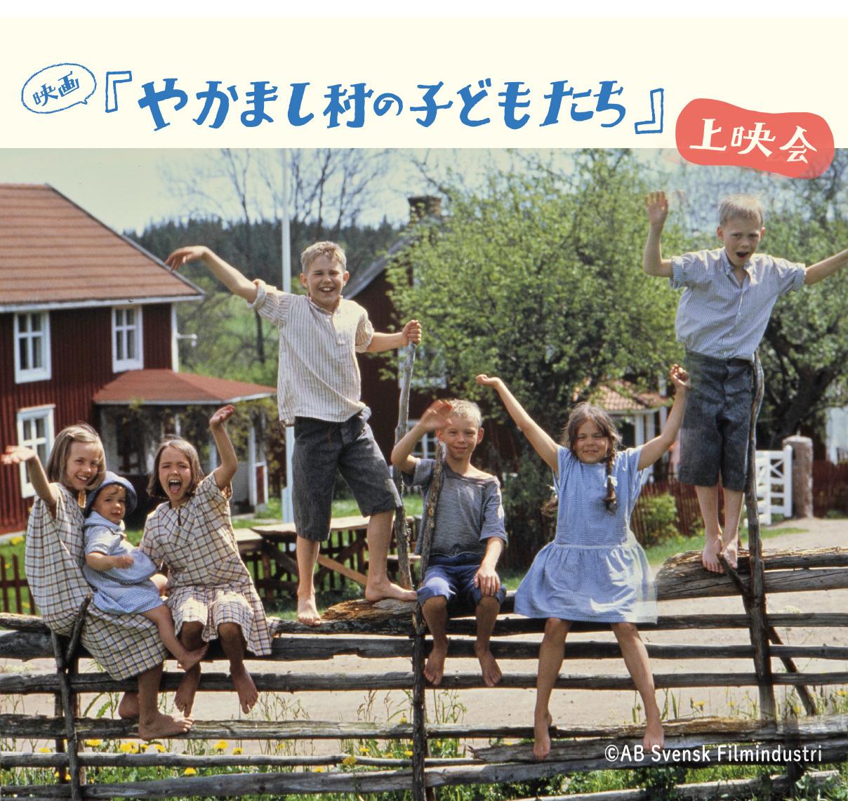 長くつ下のピッピの世界展開催記念!『やかまし村の子どもたち』上映会