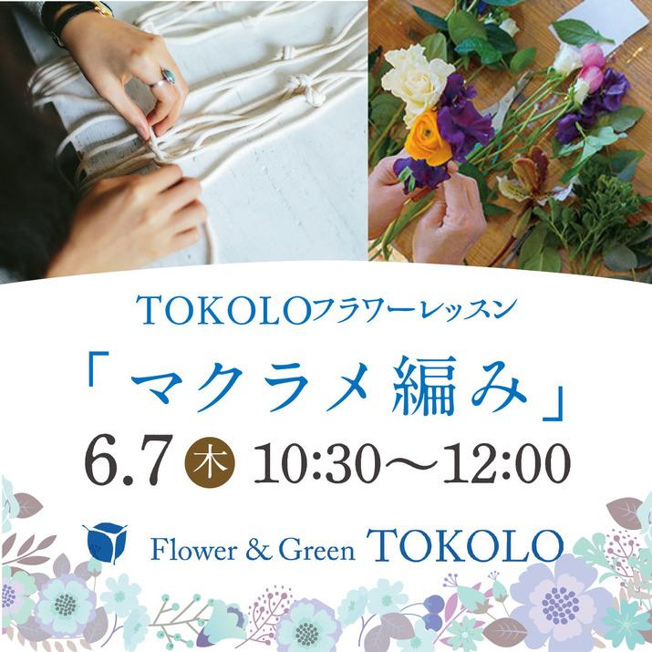 TOKOLOフラワーレッスン「マクラメ編み」