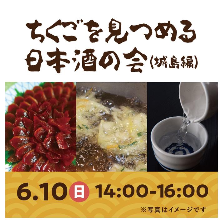 ちくごを見つめる日本酒の会(城島編)