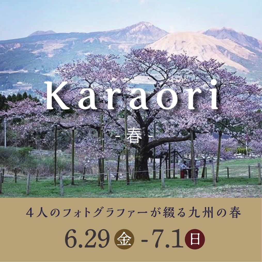 Karaori~春~
