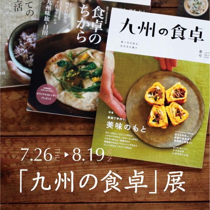 「九州の食卓」展